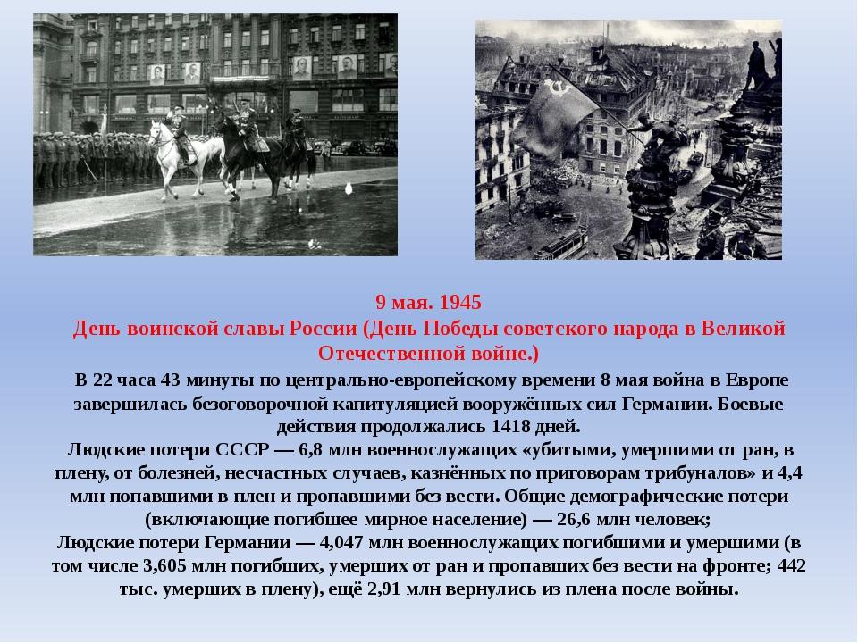 9 мая. 1945 День воинской славы России (День Победы советского народа в Вели...