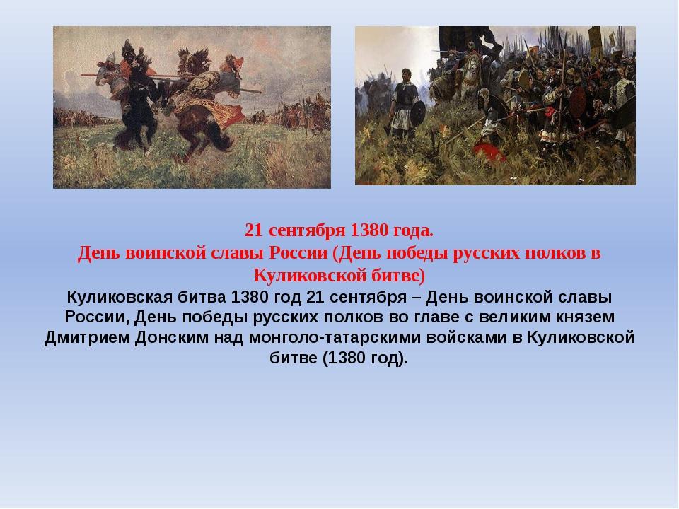 21 сентября 1380 года. День воинской славы России (День победы русских полко...