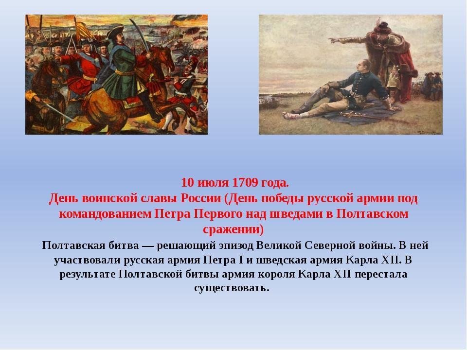 10 июля 1709 года. День воинской славы России (День победы русской армии под...