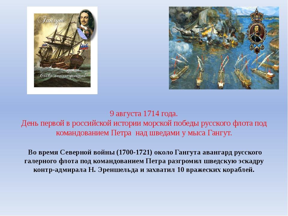 9 августа 1714 года. День первой в российской истории морской победы русског...