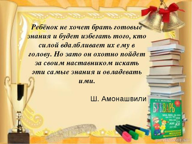 Ребёнок не хочет брать готовые знания и будет избегать того, кто силой вдалбл...