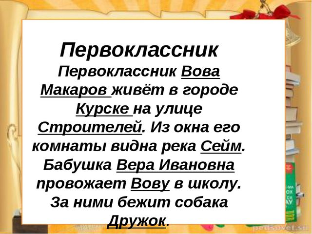 Первоклассник Первоклассник Вова Макаров живёт в городе Курске на улице Строи...