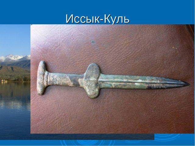 Иссык-Куль