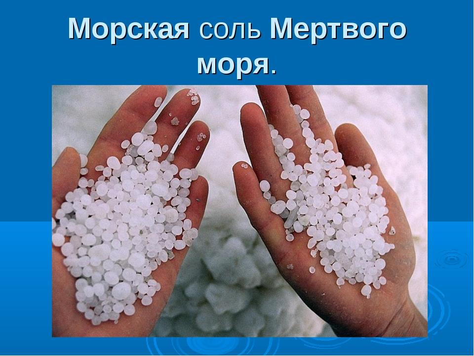 Морская соль Мертвого моря.