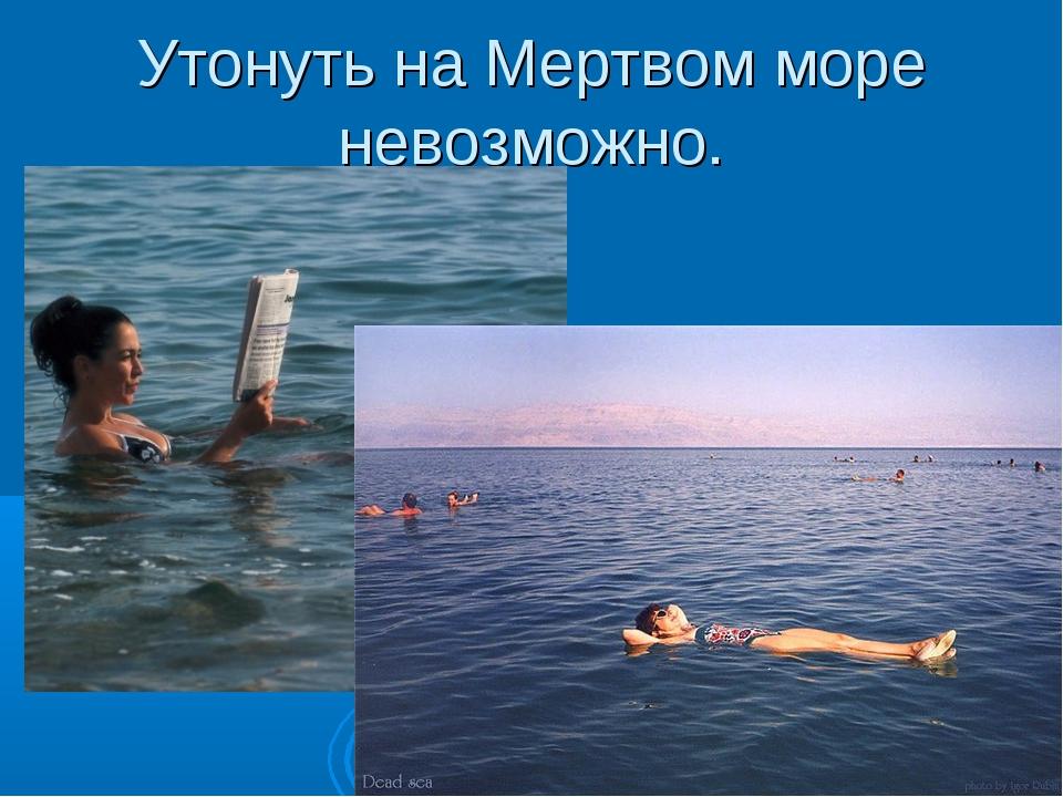 Утонуть на Мертвом море невозможно.