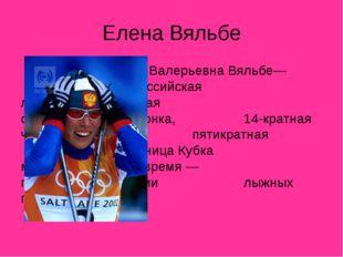 Елена Вяльбе Елена Валерьевна Вяльбе— советская и российская лы