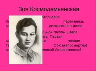 Зоя Космодемьянская Зоя Анатольевна Космодемьянская — партиз