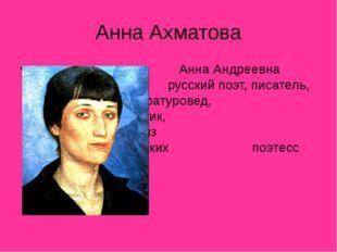 Анна Ахматова Анна Андреевна Ахматова — русский поэт, писатель, лите