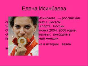 Елена Исинбаева Елена Гаджиевна Исинбаева — российская спортсменка в