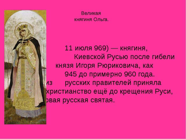 Великая княгиня Ольга. Княги́ня О́льга, в крещении Еле́на ( 11 июля 969) —...