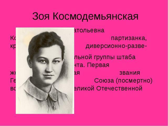 Зоя Космодемьянская Зоя Анатольевна Космодемьянская — партиз...