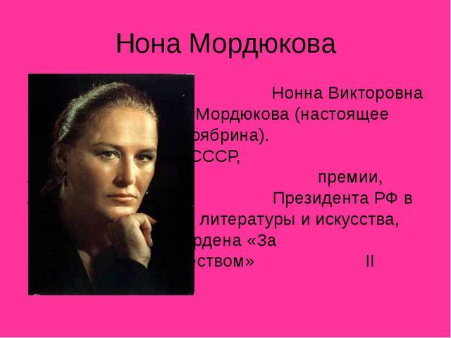 Нона Мордюкова Нонна Викторовна  Мордюкова (настоящее  имя — Ноябрина...