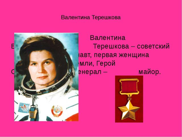 Валентина Терешкова Валентина Владимировна Терешкова – советский ко...