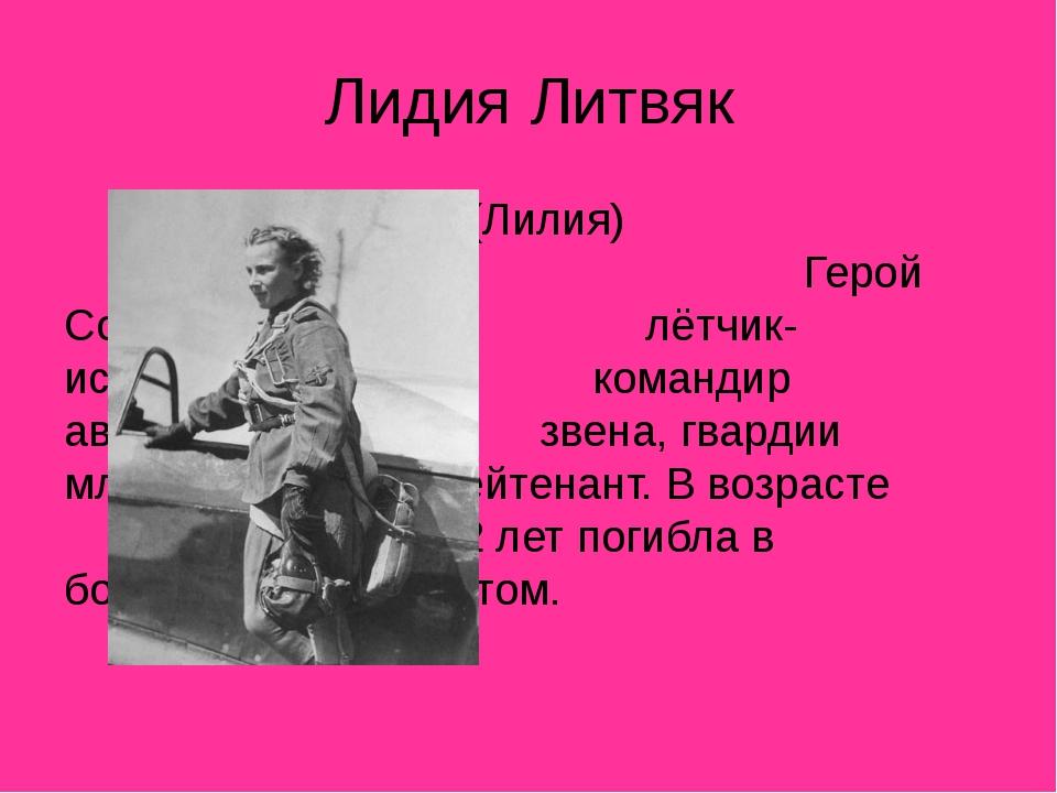 Лидия Литвяк Лидия (Лилия) Владимировна Литвя́к — Герой Советс...