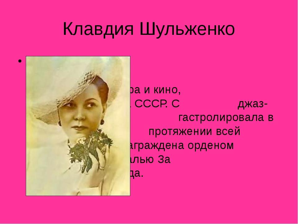 Клавдия Шульженко Кла́вдия Ива́новна Шульже́нко — певица, актриса т...