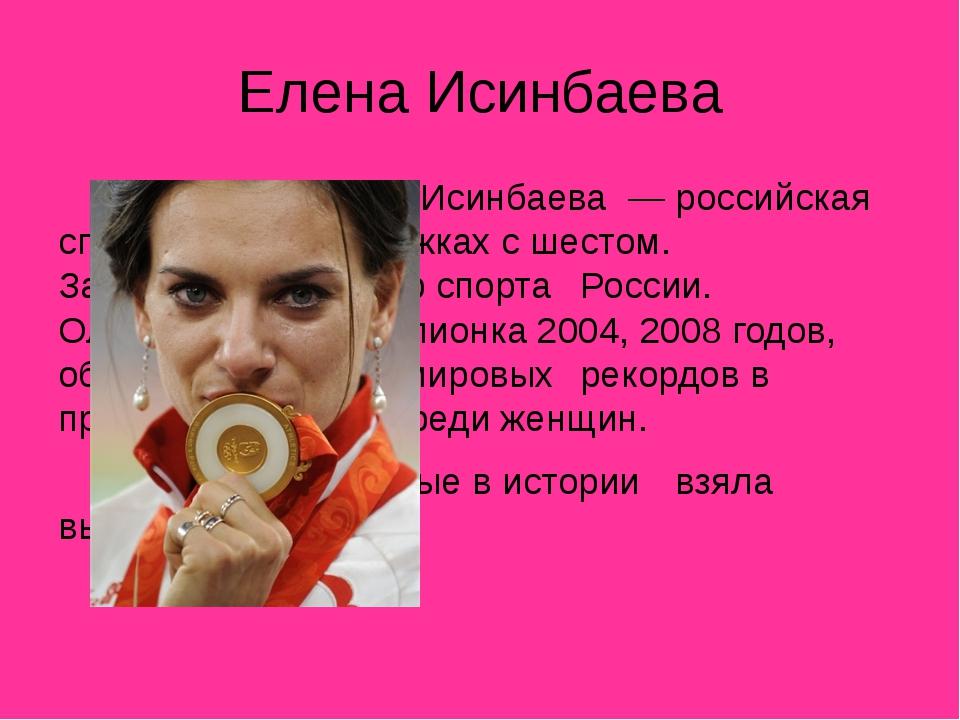 Елена Исинбаева Елена Гаджиевна Исинбаева — российская спортсменка в...