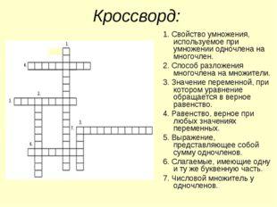 Кроссворд: 1. Свойство умножения, используемое при умножении одночлена на мно