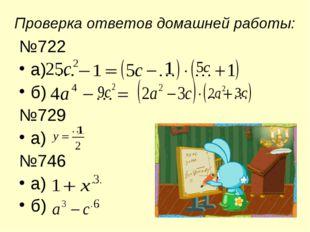 Проверка ответов домашней работы: №722 а) б) №729 а) №746 а) б)