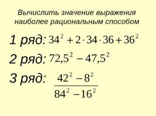 Вычислить значение выражения наиболее рациональным способом 1 ряд: 2 ряд: 3 р