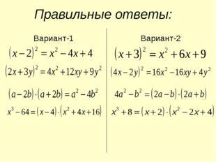 Правильные ответы: Вариант-1 Вариант-2
