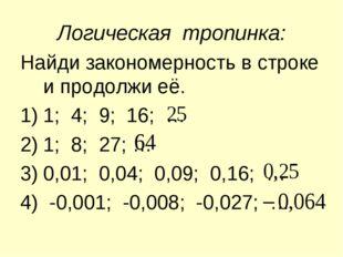 Логическая тропинка: Найди закономерность в строке и продолжи её. 1; 4; 9; 16