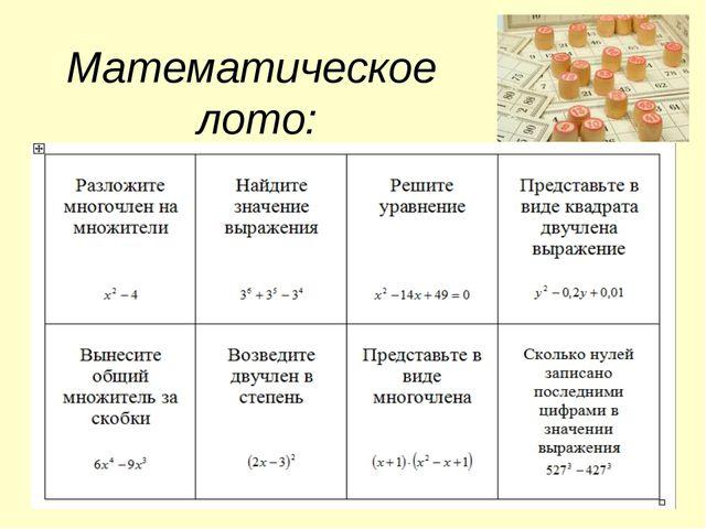 Математическое лото: