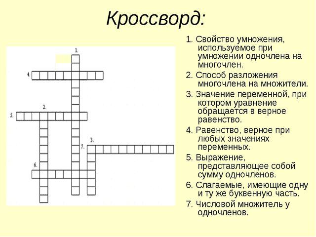 Кроссворд: 1. Свойство умножения, используемое при умножении одночлена на мно...