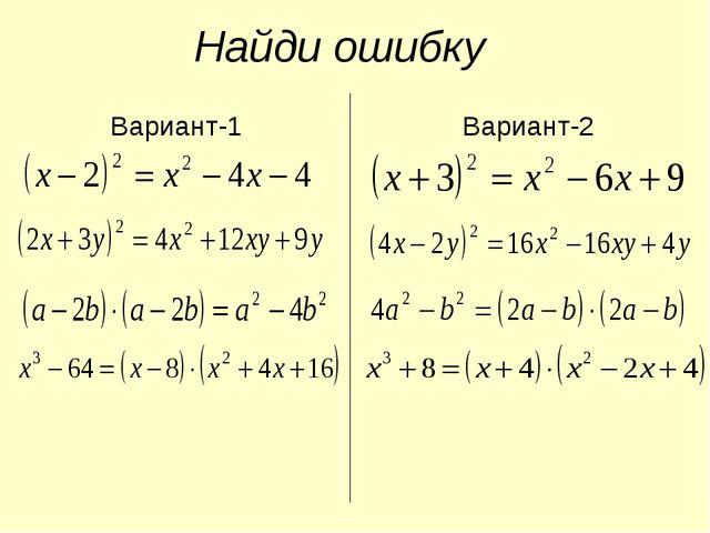 Найди ошибку Вариант-1 Вариант-2