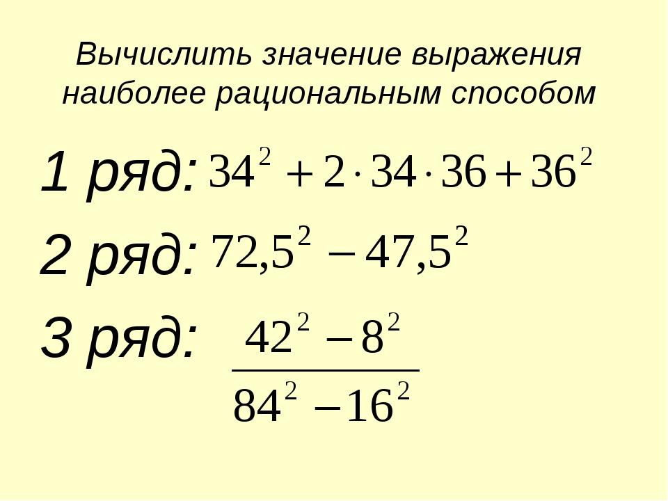 Вычислить значение выражения наиболее рациональным способом 1 ряд: 2 ряд: 3 р...