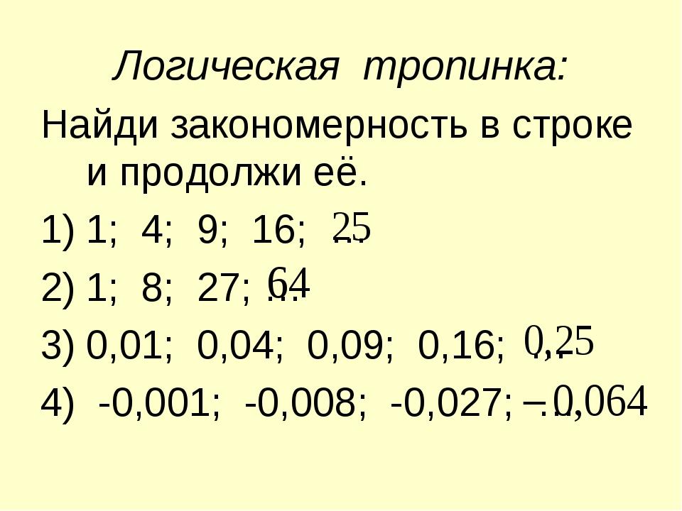 Логическая тропинка: Найди закономерность в строке и продолжи её. 1; 4; 9; 16...