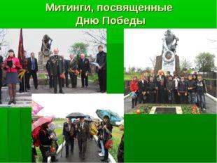Митинги, посвященные Дню Победы