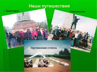 Наши путешествия г. Краснодон Саур-могила Партизанская стоянка