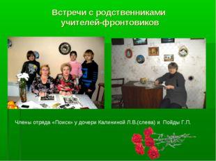 Встречи с родственниками учителей-фронтовиков Члены отряда «Поиск» у дочери К
