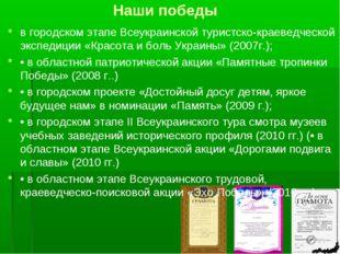 Наши победы в городском этапе Всеукраинской туристско-краеведческой экспедици