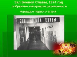 Зал Боевой Славы, 1974 год собранные материалы размещены в коридоре первого э