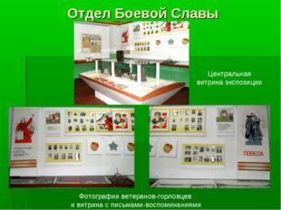 Отдел Боевой Славы Центральная витрина экспозиции Фотографии ветеранов-горлов