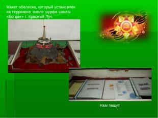 Макет обелиска, который установлен на терриконе около шурфа шахты «Богдан» г.