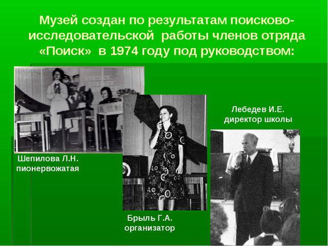 Музей создан по результатам поисково-исследовательской работы членов отряда «...