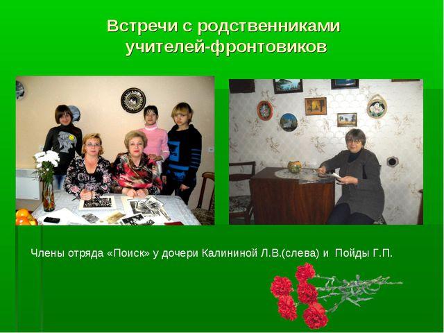 Встречи с родственниками учителей-фронтовиков Члены отряда «Поиск» у дочери К...