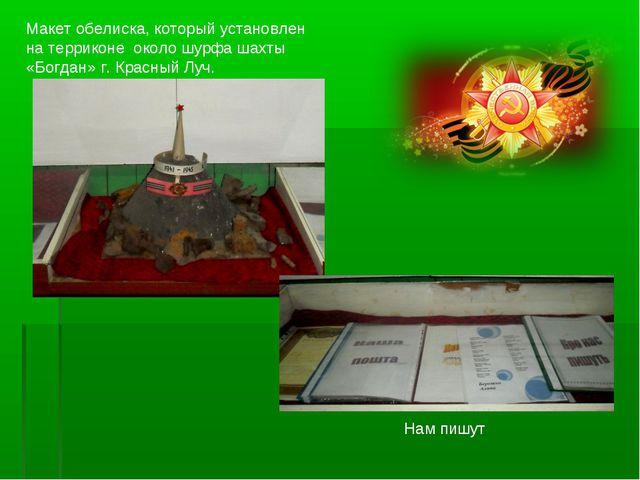 Макет обелиска, который установлен на терриконе около шурфа шахты «Богдан» г....