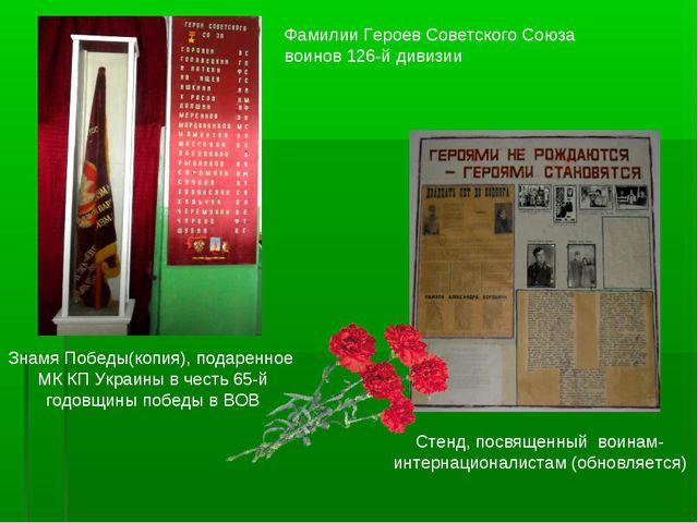 Знамя Победы(копия), подаренное МК КП Украины в честь 65-й годовщины победы в...