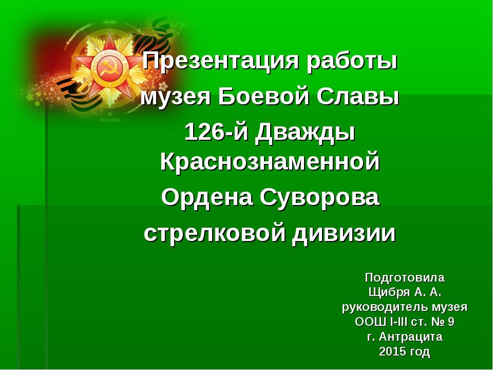 Презентация работы музея Боевой Славы 126-й Дважды Краснознаменной Ордена Су...