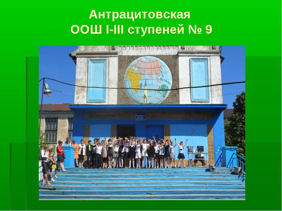 Антрацитовская ООШ І-ІІІ ступеней № 9