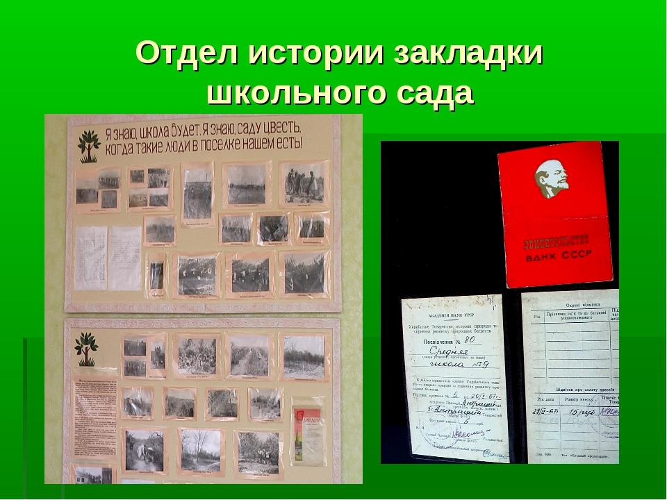Отдел истории закладки школьного сада