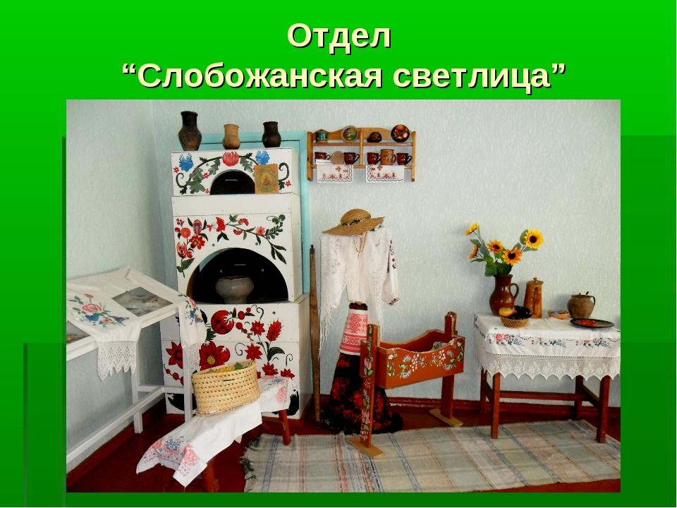 """Отдел """"Слобожанская светлица"""""""