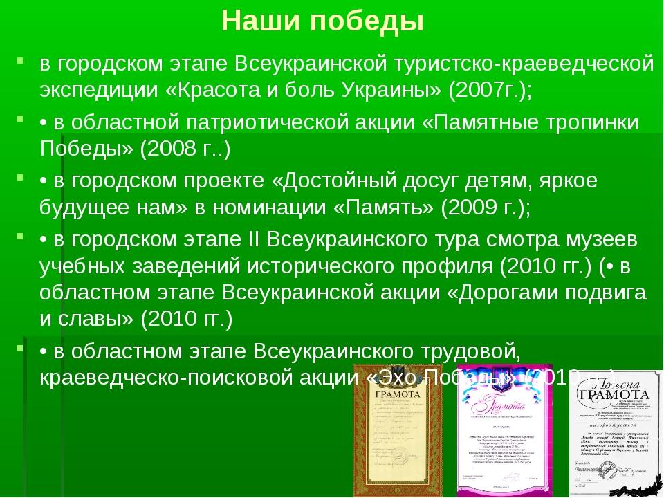 Наши победы в городском этапе Всеукраинской туристско-краеведческой экспедици...