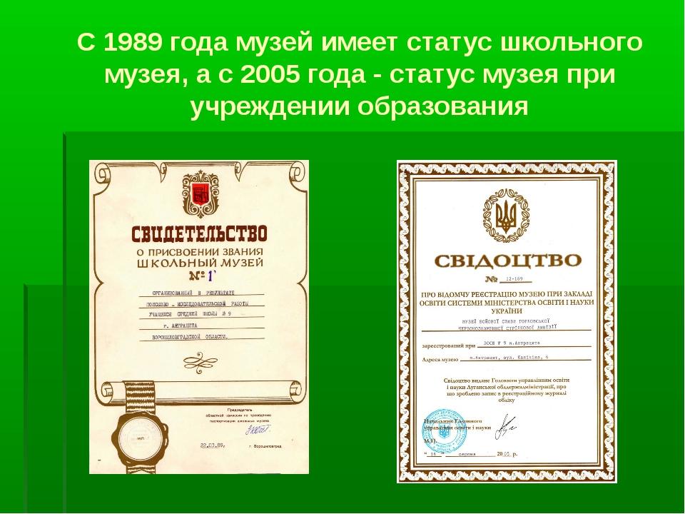 С 1989 года музей имеет статус школьного музея, а с 2005 года - статус музея...