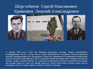 Шерстобитов Сергей Максимович Кривенков Леонтий Александрович  17 декабря 19