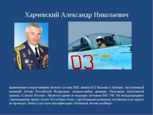 Харчевский Александр Николаевич  Харче́вский Алекса́ндр Никола́евич (родился