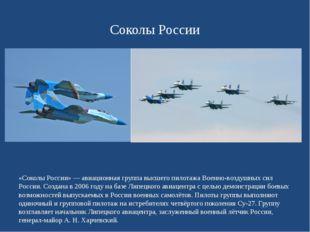 Соколы России «Соколы России» — авиационная группа высшего пилотажа Военно-во